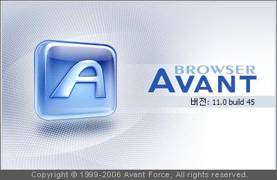 Avant Browser 스플래시 스크린
